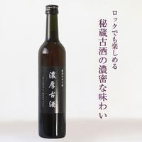 濃厚古酒(甘味果実酒)