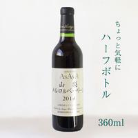 峡東メルロ&ベーリーA(2018) (360ml)