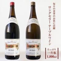 アサヤスペシャルワイン (1800ml / 赤・白・ロゼ)