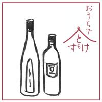 9月のおつまみセット(24日発送分)にぴったりの2本
