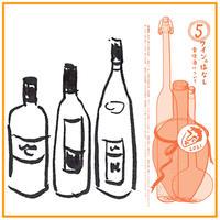 おすすめの甘口ワイン3本12,000円