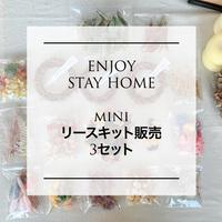miniリース作りキット(3セット)