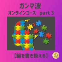 ガンマ波 オンラインコース   part 3【脳を書き換える】 グループ2