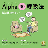 【音源】Alpha 30 (アルファ)呼吸法(30分)