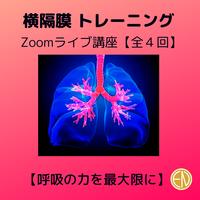 横隔膜トレーニング Zoomライブコース