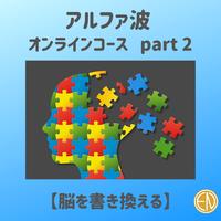 アルファ波 オンラインコース   part 2【脳を書き換える】2021年2月スタート