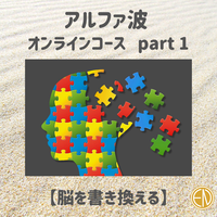 アルファ波 オンラインコース   part 1【脳を書き換える】