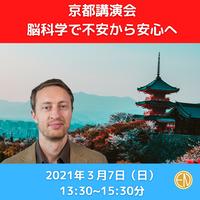 京都講演会「不安から安心へ」3月7日13:30スタート