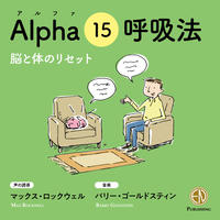 【音源】Alpha 15 (アルファ)呼吸法(15分)