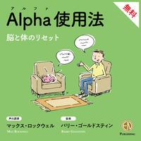 【音源】Alpha (アルファ)使用法(3分)
