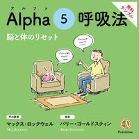 【音源】Alpha 5 呼吸法 (アルファ)無料サンプル
