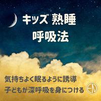 キッズ 熟睡 呼吸法 【8分】