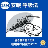 安眠 呼吸法 18分