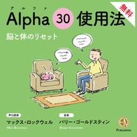 【音源】Alpha 30 (アルファ)使用法(3分)