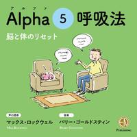 【音源】Alpha 5(アルファ) 呼吸法 (5分)