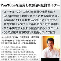 YouTubeを活用した集客・販促セミナー【3時間】