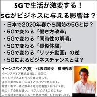 5Gで生活が激変する!5Gがビジネスに与える影響は?