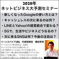 2020年ネットビジネス大予測セミナー