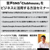 人気沸騰のClubhouseなど音声SNSビジネス活用セミナー