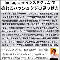 Instagram(インスタグラム)で売れるハッシュタグの見つけ方