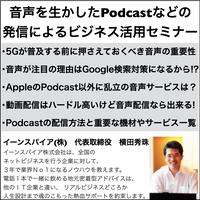 音声を生かしたPodcastなどの発信によるビジネス活用セミナー
