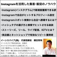 【2021年版】Instagramを活用した集客・販促のノウハウ3時間セミナー