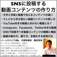 SNSに投稿する動画コンテンツの作り方セミナー