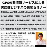 GPS位置情報サービスによる実店舗ビジネスの集客セミナー