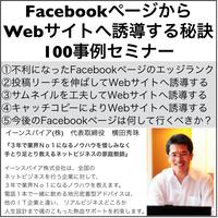 FacebookページからWebサイトへ誘導する秘訣100事例セミナー