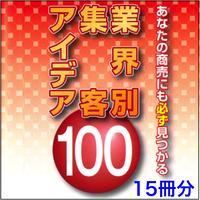 【15冊セット】あなたの商売にも必ず見つかる業界別集客アイデア100