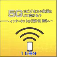 【15冊セット】5Gでビジネスや生活はどう変わる?〜インターネットが「溶ける」時代へ〜