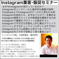 Instagram(インスタグラム)ビジネス活用・集客セミナー3時間