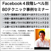 Facebook4段階レベル別80テクニック事例セミナー