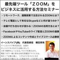 最先端ツール「ZOOM」を ビジネスに活用する方法セミナー