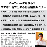 YouTuberになれる?!スマホ1台で出来る動画編集セミナー