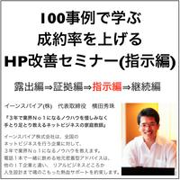 100事例で学ぶ成約率を上げるHP改善セミナー(指示編)