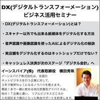 DX(デジタルトランスフォーメーション)ビジネス活用セミナー