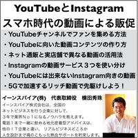 スマホ時代のYouTubeとInstagram動画による販促セミナー