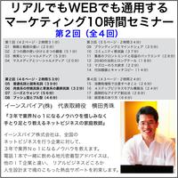 リアルでもWEBでも通用するマーケティング10時間セミナー 第2回/全4回
