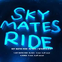 はちみちゅえりー通販限定CD「SKY MATES RIDE -Re Edit-」