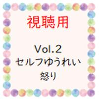 サンプル Vol.2【怒りを解放して、勇気を与えてくれる女神様とのストーリー】Thamba