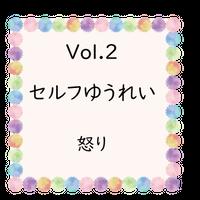 【本編】~セルフゆうれいを成仏するオリジナルストーリー瞑想〜 Vol.2【怒りを解放して、勇気を与えてくれる女神様とのストーリー】Thamba