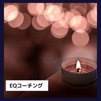 EQコーチング(30分間)