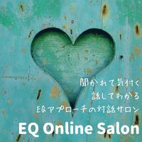 EQアプローチの対話オンラインサロン