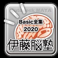 MAYA-伊藤脳塾Basic2020全集_1点