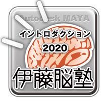 MAYA2020-イントロダクション