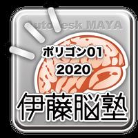 MAYA2020-ポリゴン01