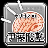 MAYA-ポリゴン01