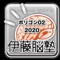 MAYA2020-ポリゴン02
