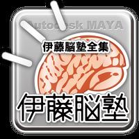 MAYA-伊藤脳塾全集_1点